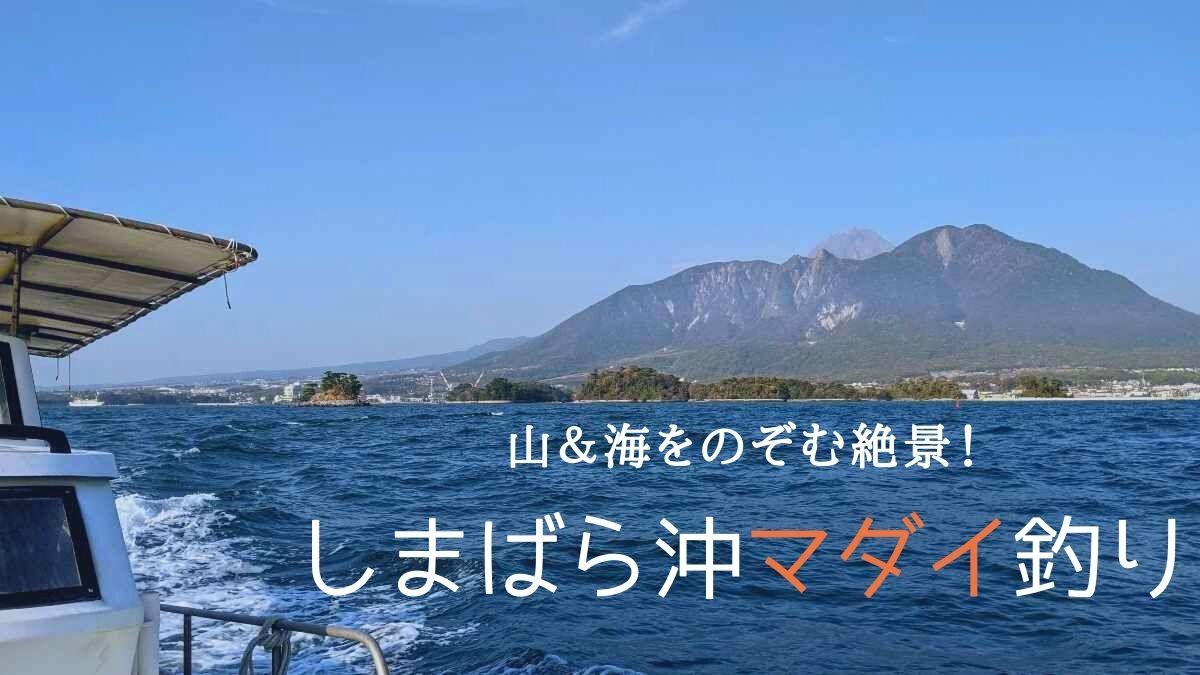 【山と海と鯛】島原発で「タイラバ」に初挑戦! ビギナーでもカンタンです