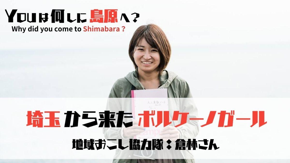 【Youは何しに島原へ?#1】埼玉から移住したボルケーノガール:倉林さん