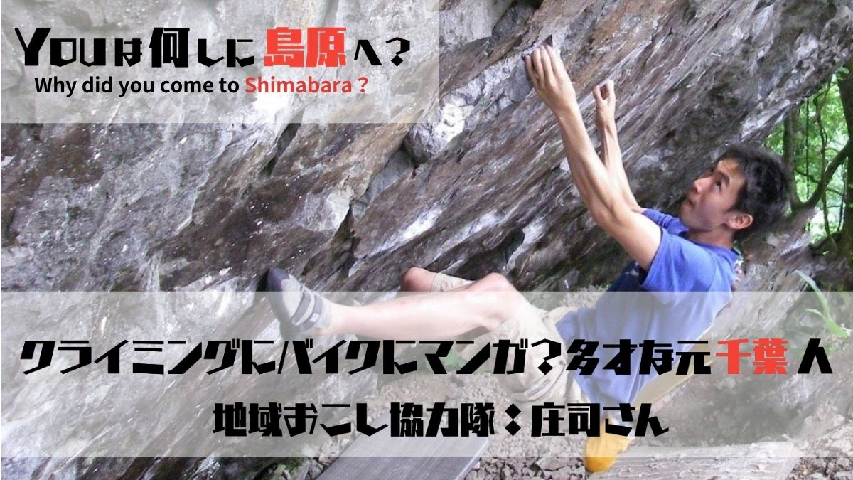 【Youは何しに島原へ?#2】人生2度目の火山の街へ 多才すぎる元千葉人・庄司さん