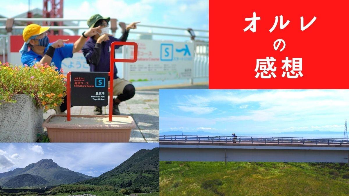 「九州オルレ~島原コース~」を歩いてみた感想
